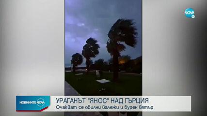 """Ураганът """"Янос"""" удря Гърция"""