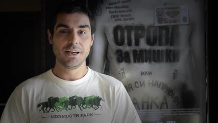 """Бисер Маринов за БГ комедия """"Отрова за мишки или как да си направим банка"""""""