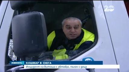 Инцидент на Витоша с автобус, пълен с деца (ОБЗОР)