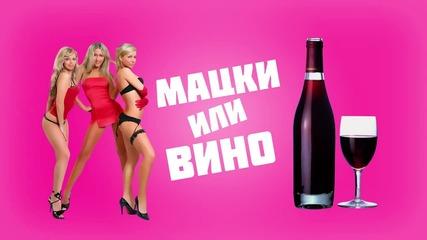Мацки или Вино ?