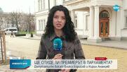 Депутатите викат Бойко Борисов и Кирил Ананиев в НС