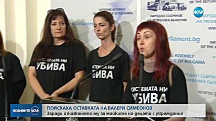 Майките на деца с увреждания излизат на протест, искат оставката на Симеонов