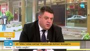 Атанас Зафиров: Трифонов трябва да разбере, че политиката не е като шоуто