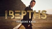 Nikos Vertis - Prosehe Kala ( Official Lyric Video)