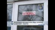 Маскиран мъж обра тотопункт в Пловдив с пистолет играчка