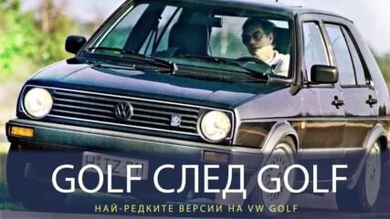 VW GOLF: Модели за ценители!