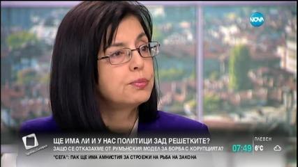 Трябва ли да следваме румънския опит за борба с корупцията?