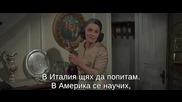 С вързани очи ( Blindfold ) - Български субтитри