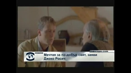 Джоко Росич: мечтая за по-добър свят
