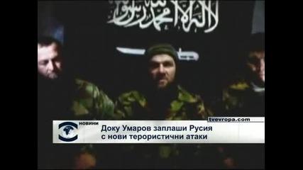 Чеченски лидер заплаши Русия с терористични атаки