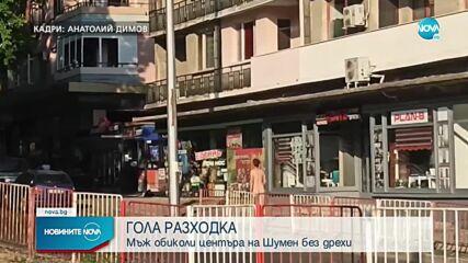 ГОЛА РАЗХОДКА: Мъж обиколи центъра на Шумен без дрехи