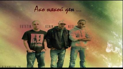 Estetik feat. Nesi & Ronin - Ако някой ден...