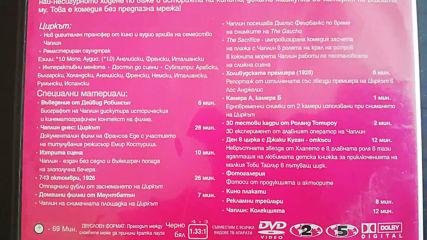 Българското Dvd издание на Циркът 1927 Съни филмс 2003