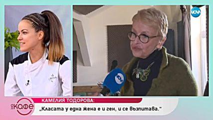 """Камелия Тодорова: """"Класата у една жена е и ген, и се възпитава."""""""