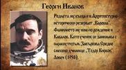 Георги Иванов – първият български космонавт