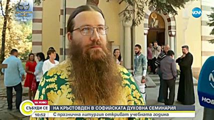 Софийската духовна семинария откри новата учебна година