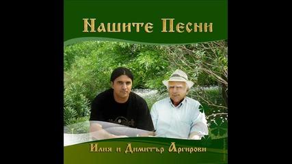 Илия & Димитър Аргирови - Заспала е Янка, Яница(2009)