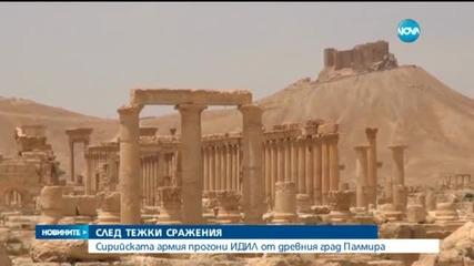 Сирийската армия прогони ИДИЛ от древния град Палмира