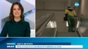 ЕКСТРЕМНО: Как се карат ски в метрото на Тулуза?