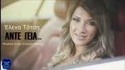 New 2015 Ante Geia - Elena Tatsi ►x◄ New 2015