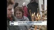 Около 300 000 именници празнуват на  Ивановден