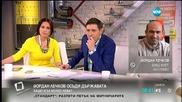 Йордан Лечков: Не съм доволен от решението на съда