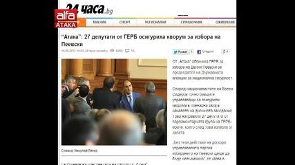 Ивелин Николов с коментар за Тройната финансова коалиция Герб Бсп Дпс и важните кворуми.