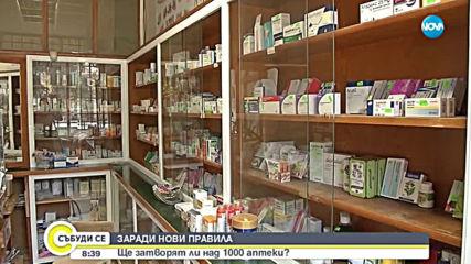ЗАРАДИ НОВИ ИЗИСКВАНИЯ: Ще затворят ли над хиляда аптеки?