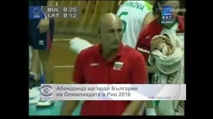 Абонданца ще води България на Олимпиадата в Рио 2016