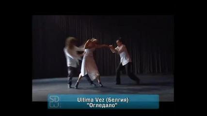 Sofia Dance Week 2008. Спектакъл на Ultima Vez (Белгия) - трейлър