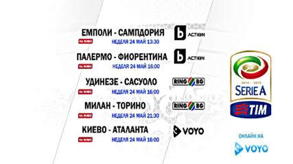 Реклама на Италианската Серия А 2014-2015 на 24 Май