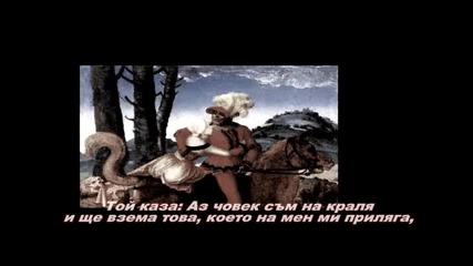 Falconer - En Kungens Man (превод)