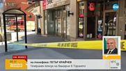Генералният ни консул в Торонто: Инцидентът е безпрецедентна трагедия