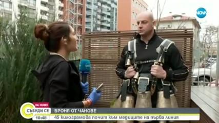 ПОЧИТ КЪМ МЕДИЦИТЕ: Мъж с 45-килограмова броня от чанове озвучи София