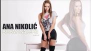 Ana Nikolic - Bili smo najlepsi (matrica) - (Audio 2009)