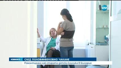 Ремонтираха най-старата детска клиника в България