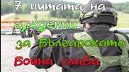 7 цитата на чужденци за българската бойна слава