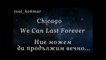 Chicago - We Can Last Forever / превод /