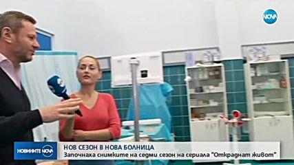 """НОВ СЕЗОН В НОВА БОЛНИЦА: Започнаха снимките на седми сезон на """"Откраднат живот"""""""