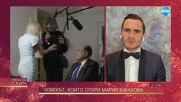 Юлиан Костов: Постижението на Мария е нечувано за България