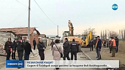 Съдът гледа делото за незаконните постройки във Войводиново