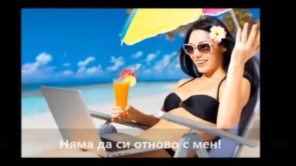 Край С лъжите - Фотис Ксенакис - Превод