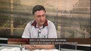 """Документите"""" с Антон Тодоров – 13.07.2019 (част 3)"""