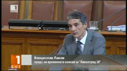 Народното събрание заседава въпреки протестите