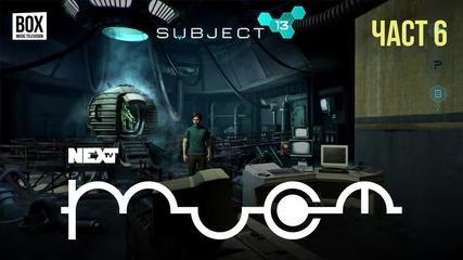NEXTTV 044: Subject 13 (Част 6)