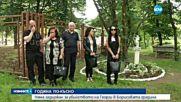 ГОДИНА ПО-КЪСНО: Няма задържан за убийството на Георги в Борисовата градина