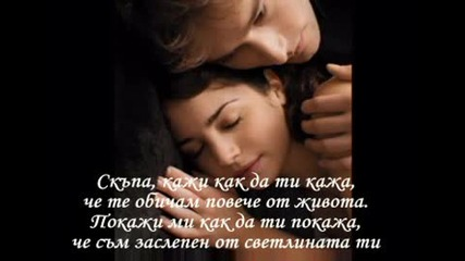 Marc Terenzi - Love To Be Loved By You - превод