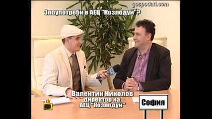 "Злоупотреби в АЕЦ ""Козлодуй""? - 2"