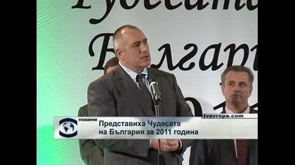 Представиха Чудесата на България за 2011 година