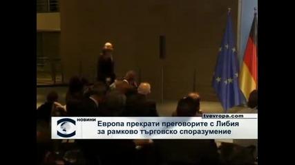 Европа прекрати преговорите с Либия за рамково търговско споразумение